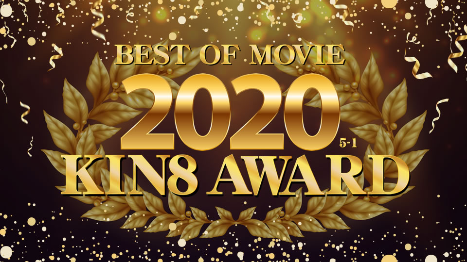 Kin8tengoku 3338 Fri 8 Heaven Blonde Heaven KIN8 AWARD BEST OF MOVIE 2020 5th-1st Announcement Blonde Girl