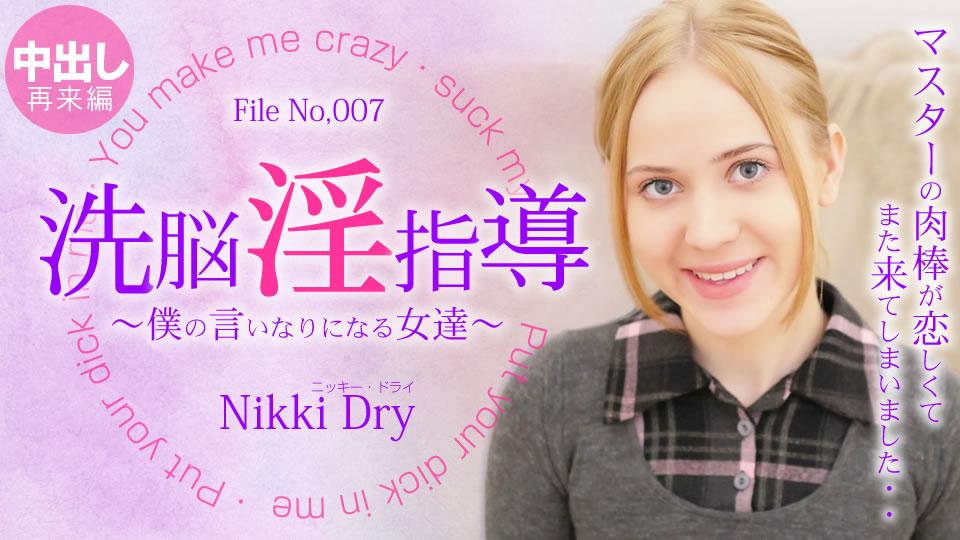 Kin8tengoku 3342 Fri 8 Heaven Blonde Heaven Brainwashing Indecent Guidance My Compliant Women Nikki 3 Nikki Dry Nicky Dry