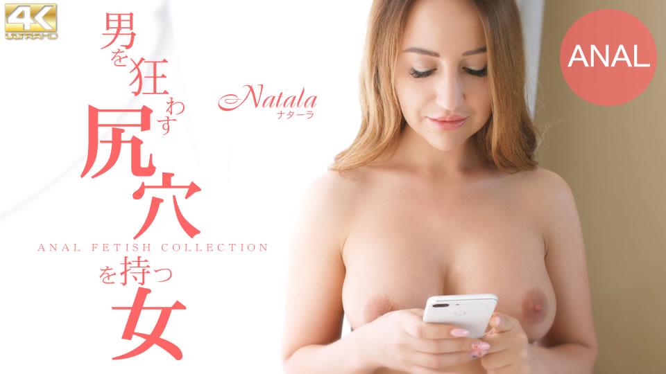 Kin8tengoku 3349 Fri 8 Heaven Blonde Heaven A Woman With An Ass Hole That Makes A Man Go Crazy ANAL FETISH COLLECTION Natala