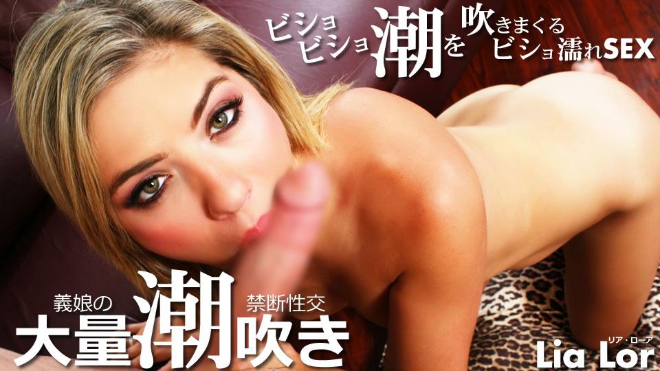 Kin8tengoku 3356 Fri 8 Heaven Blonde Heaven Bishobisho Bisho Wet SEX Squirting Massive Squirting Of Daughter-in-law Lia Lor Lia Lor