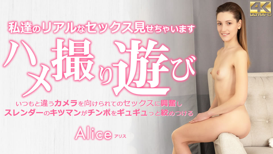Kin8tengoku 3358 Fri 8 Heaven Blonde Heaven Gonzo Play We Will Show You Real Sex Alice Alice