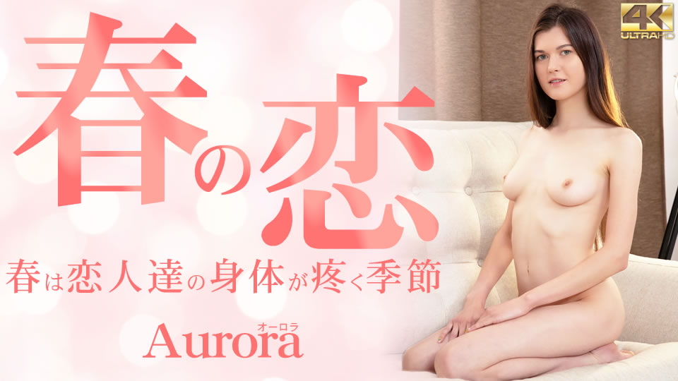 Kin8tengoku 3379 Fri 8 Heaven Blonde Heaven Spring Love Spring Is The Season When Lovers Bodies Aching Aurora Aurora