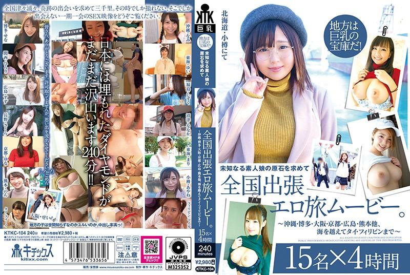 KTKC-104-A Kitixx/Mousouzoku A Nationwide Erotic Travel Film In Search Of Undiscovered Amateur Girls Who Show Promise - Okinawa Hakata Osaka Kyoto Hiroshima Kumamoto - Part A