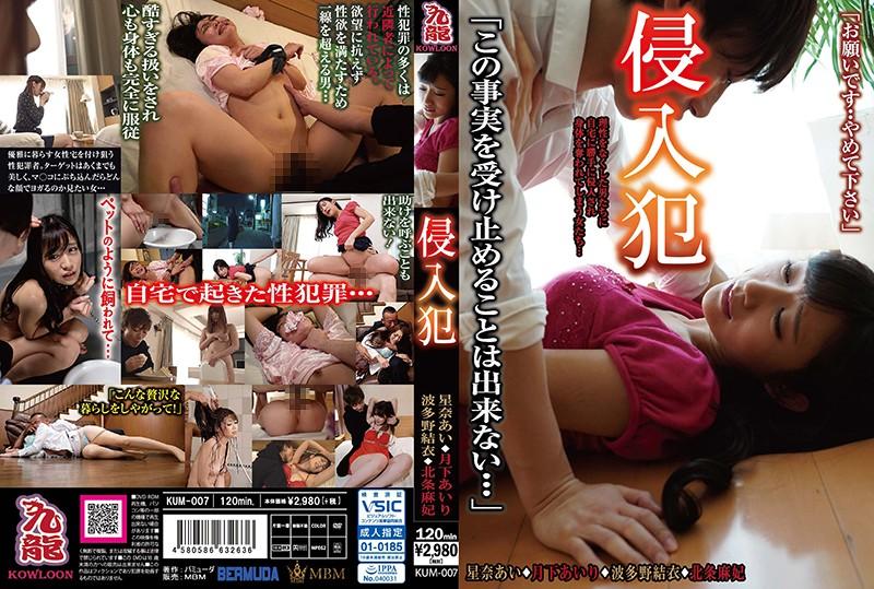 KUM-007 Prestige Intruder Ai Hoshina Airi Tsukishita Yui Hatano Maki Hojo