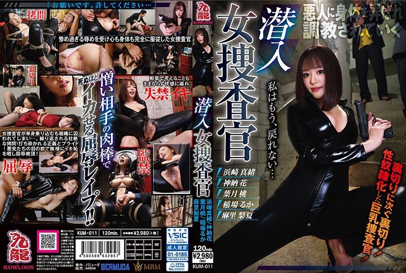 KUM-011 Prestige Full Super Digital Mosaic MAMIRU Mischievous Beautiful Girl Intertwined Sin And Punishment