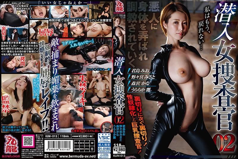 KUM-013 Prestige Undercover Female Detective 02