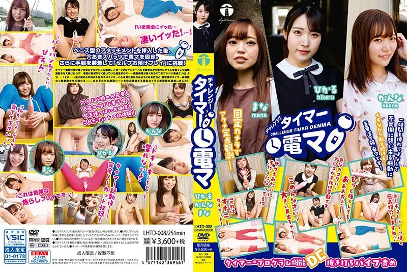 LHTD-008-A Taiyo Tosho Challenge Timer Vibrator Hikaru Kanna Mana - Part A