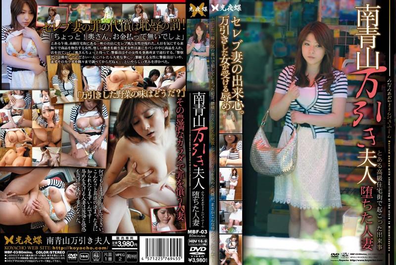 MBF-003 Koyacho Married Mrs Shoplifting Fell Minami Aoyama