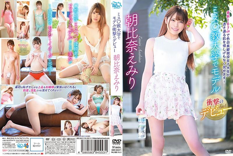 MBRBA-071 Spice Visual Model Shock Debut At Miss Kyodai Emiri Asahina