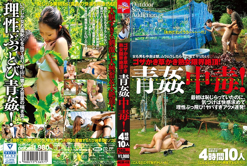 MCSR-418 Big Morkal Mature Women Writhing On The Grass As They Orgasm Beyond All Limits Addicted To Fucking In The Open Air 4 Hours 10 Women