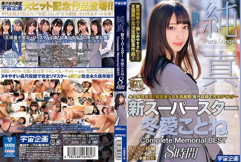 MDTM-652-A Uchu Kikaku Genuine A New Superstar Kotone Toa COMPLETE MEMORIAL BEST HITS COLLECTION 8 Hours - Part A