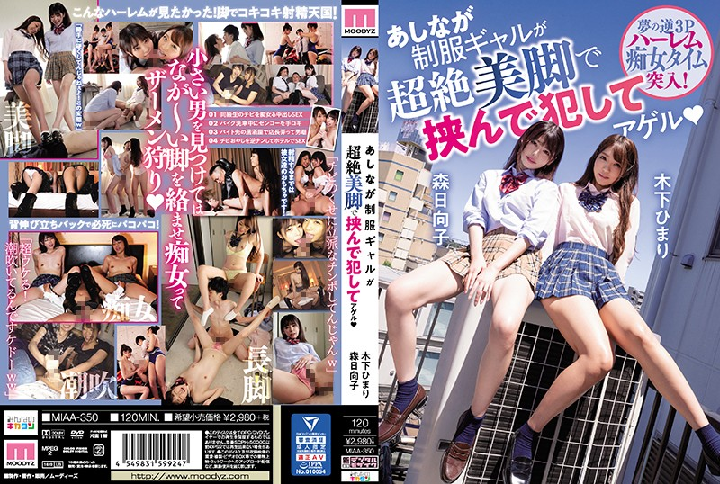 MIAA-350 MOODYZ A Gal In Uniform With Beautiful Legs Is Using Her Long Limbs To Squeeze And Fuck You Himari Kinoshita Hinako Mori
