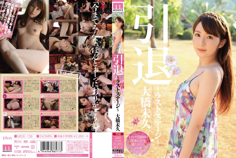 MIDE-139 MOODYZ Retirement -Last Stage- Miku Ohashi