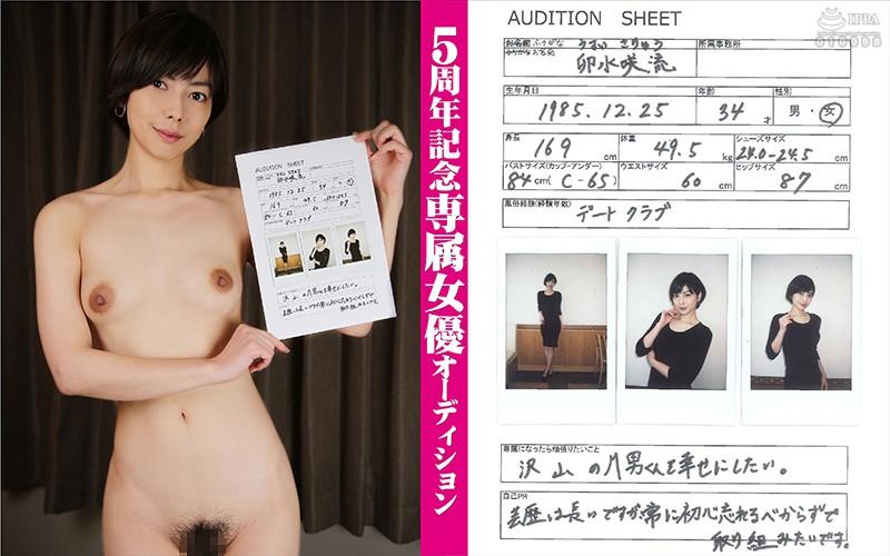MIHA-043 Mr. Michiru Mr Michiru 5th Anniversary Exclusive Actress Audition Entry Number 10 Saryu Usui