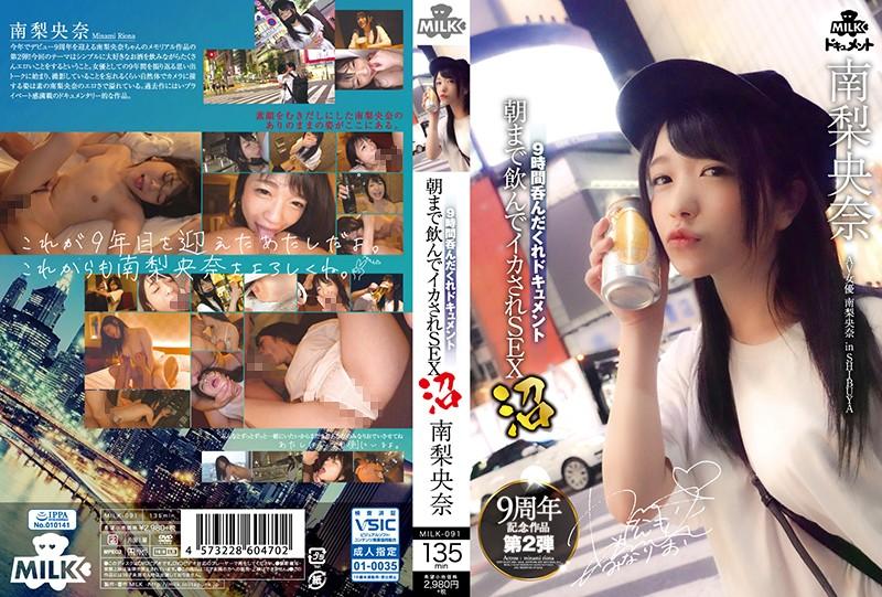 MILK-091 MILK Bottoms Up For 9 Hours Tipsy Dazed Orgasmic Sex Until Dawn Riona Minami