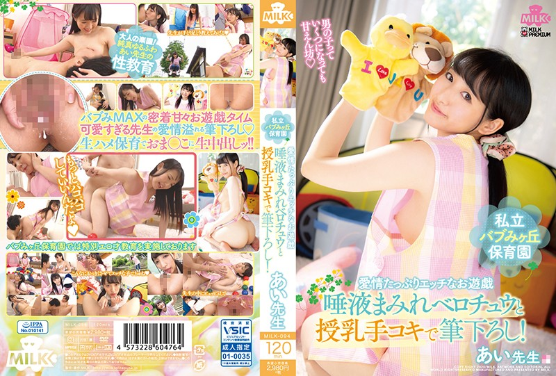 MILK-094 MILK A Private Baby-Style Nursery School For Men You Ll Get To Enjoy Sexy Hot Plays Full Of Love Partake In Drooling French Kisses And Nursing Handjob Action For A Cherry Popping Good Time Ms Ai Ai Kawana