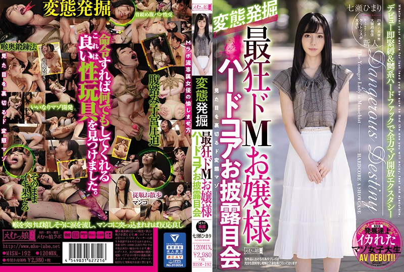 MISM-192 M Girls Lab The Wildest Masochist Makes Her Hardcore Debut Himari Nanase