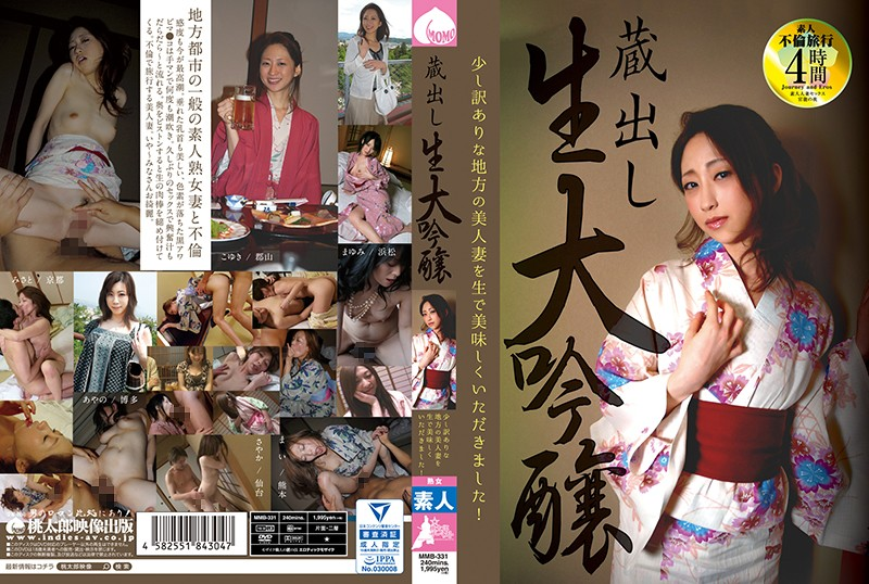 MMB-331 Momotaro Eizo Special Release Raw Daiginjo Sake I Had Myself A Delicious Local Beautiful Wife