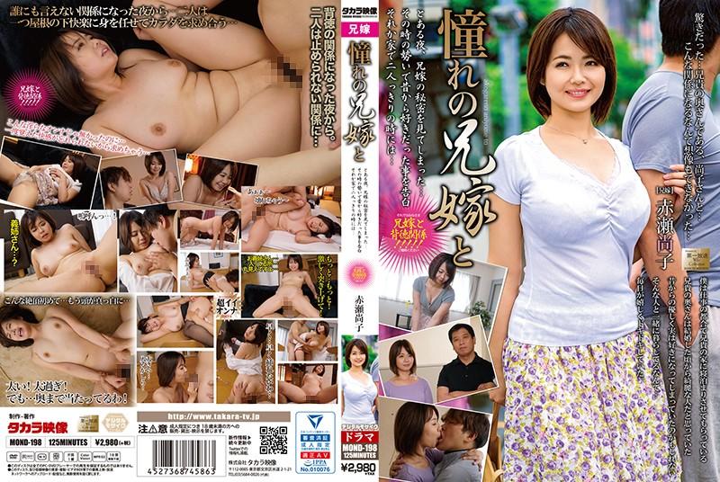 MOND-198 Takara Eizo With My Lovely Sister-in-law - Naoko Akase