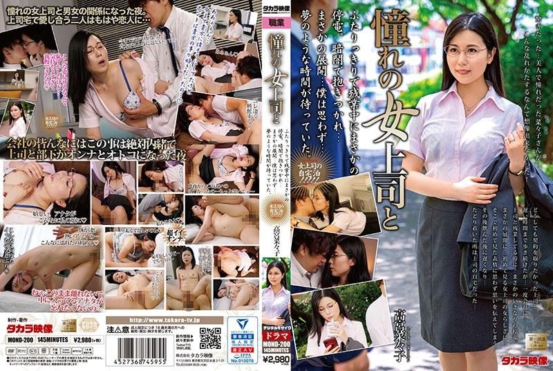 MOND-200 Takara Eizo With My Charming Female Boss - Nanako Takamiya