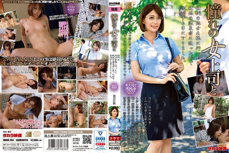 MOND-203 Takara Eizo I M With My Favorite Lady Boss Kasumi Ikeya