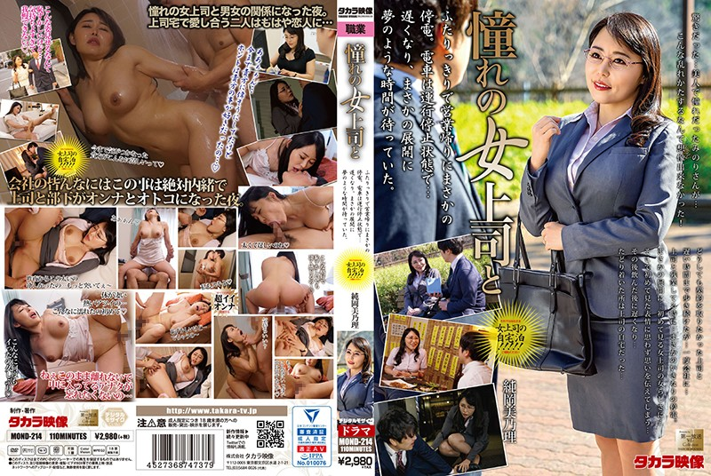 MOND-214 Takara Eizo With My Lovely Female Superior - Minori Junka