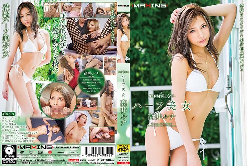 MXSPS-657 MAXING REQUEST Half Japanese Beauty - Luna Takai