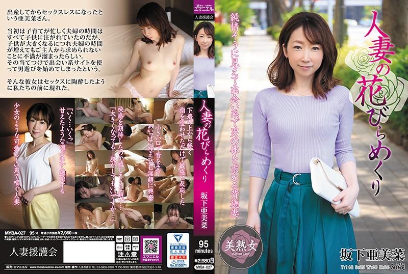 MYBA-027 Hitozuma Engokai/Emmanuelle Married Woman Goes Wild Amina Sakashita