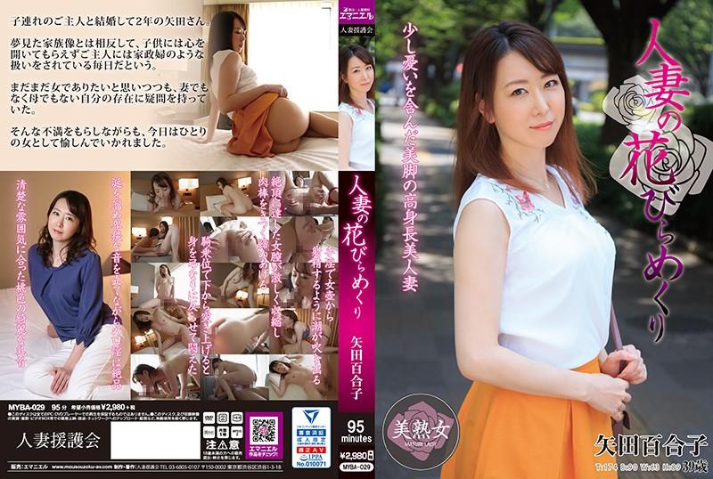 MYBA-029 Hitozuma Engokai/Emmanuelle Married Woman Blossoms Yuriko Yada