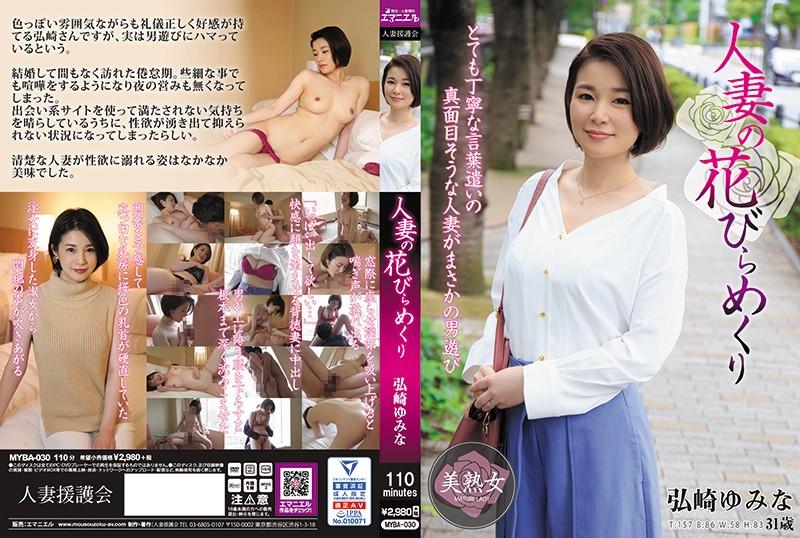 MYBA-030 Hitozuma Engokai/Emmanuelle A Married Woman S Bloom - Yumina Hirosaki