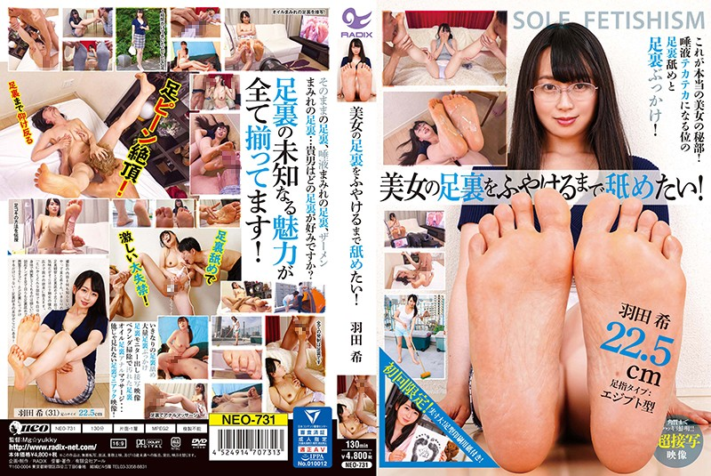 NEO-731 Radix I Want To Lick The Soles Of A Beautiful Lady Until They Get Swollen And Musty Nozomi Haneda