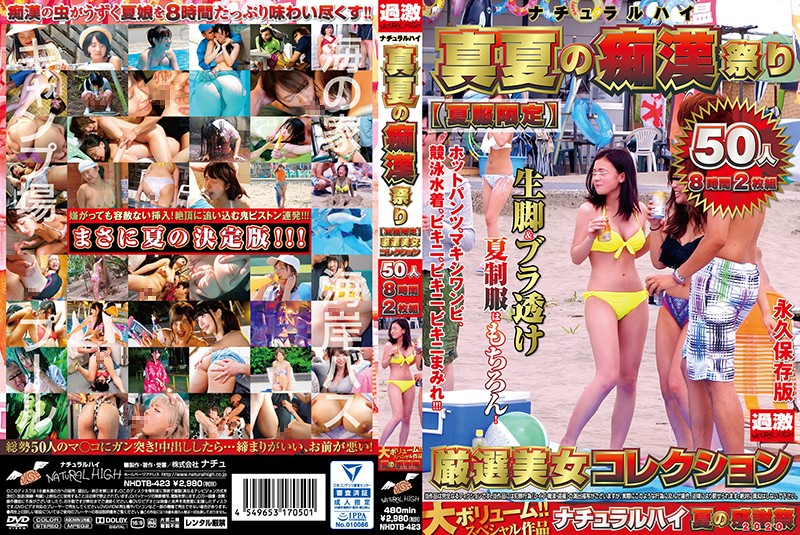 NHDTB-423-A Natural High Natural High Summer Slut Festival - Summer Clothes Only - A Collection Of 50 Specially Selected Beautiful Girls - 8 Hours 2 Discs - Part A