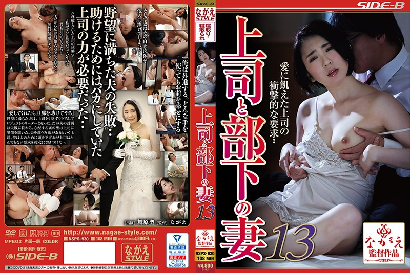 NSPS-930 Nagae Style The Boss And His Wife Underling 13 Hijiri Maihara
