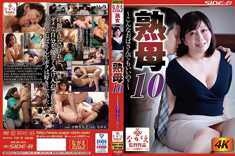 NSPS-958 Nagae Style Mature MILF 10 You Really Want To Fuck A Cougar Like Me Sachiko Ono