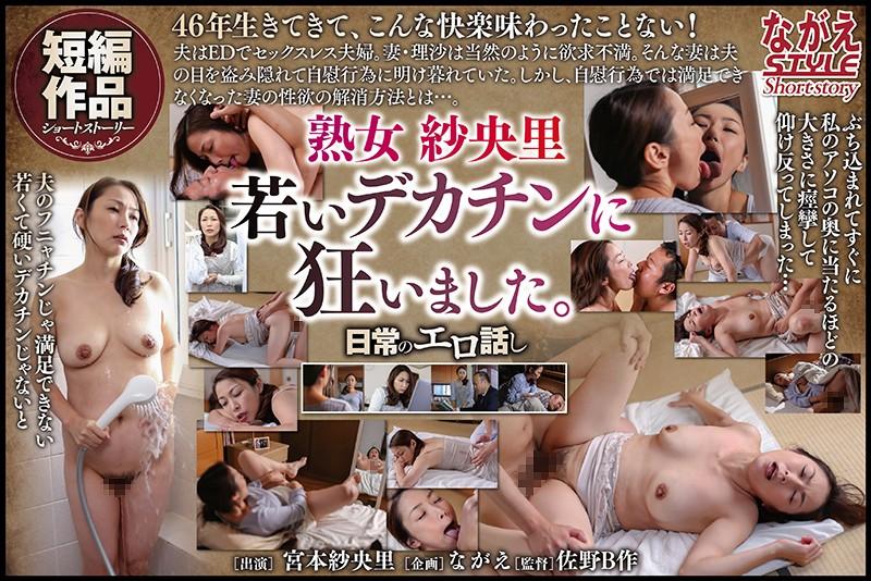 NSSTH-049 Nagae Style Mature Woman Saori Went Mad Over A Big Young Dick Saori Miyamoto