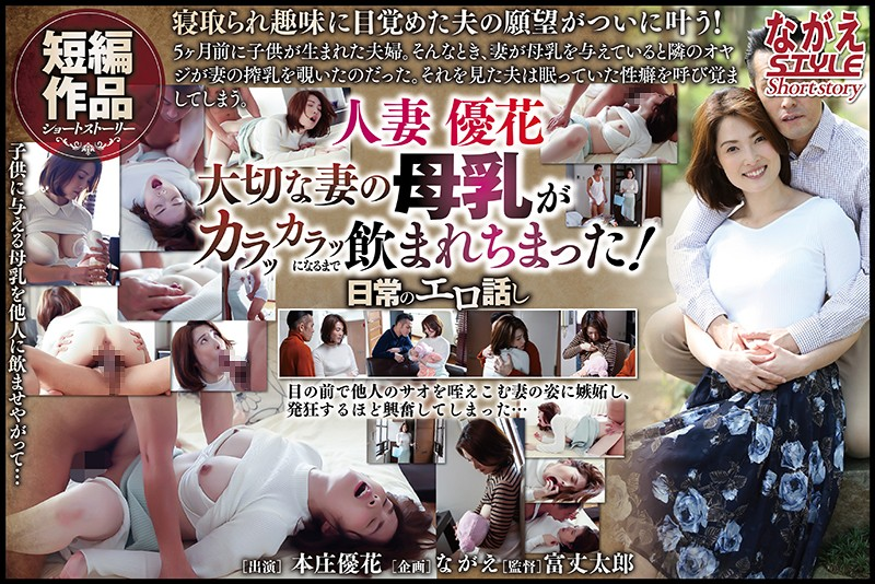 NSSTL-030 Nagae Style A Married Woman Yuka My Wife S Mother Has Precious Titties And I Sucked On Them Until They Went Bone Dry Yuka Honjo