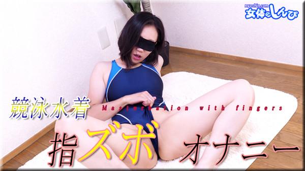 Nyoshin n2068 Female Body Shinpi Chihiro Swimsuit Finger Zub B 84 W 58 H 82