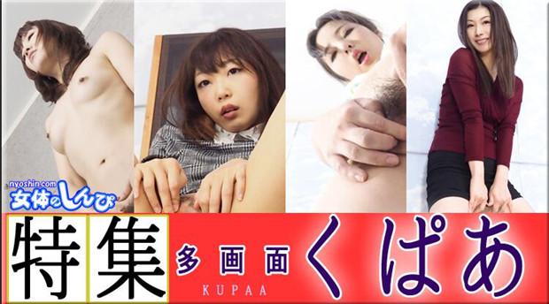 Nyoshin n2085 Female Body Shinpi Shinpi Na Daughters Special Feature Multi-screen Kupa B 0 W 0 H 0