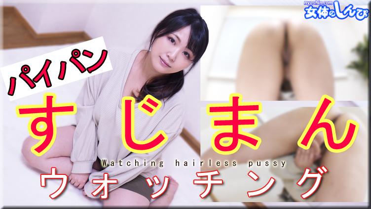 Nyoshin n2156 Female Body Shinpi Mayu Shaved Muscle Man Watching B 100 W 73 H 88