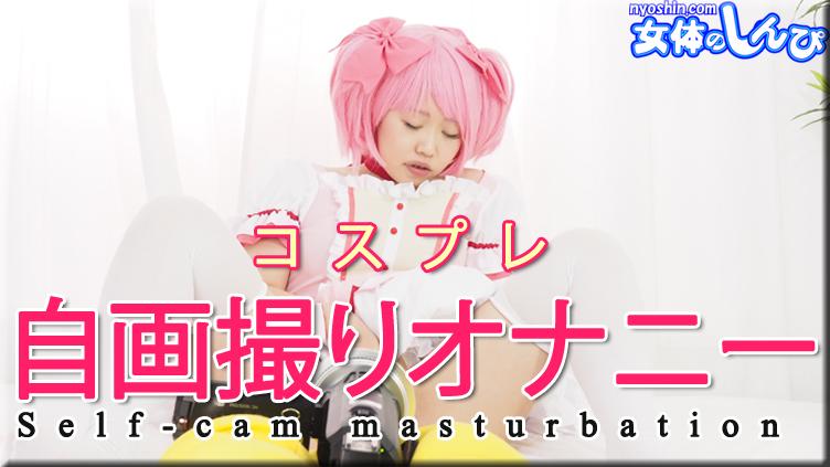 Nyoshin n2161 Female Body Shinpi Sumire Cosplay Self-portrait Masturbation
