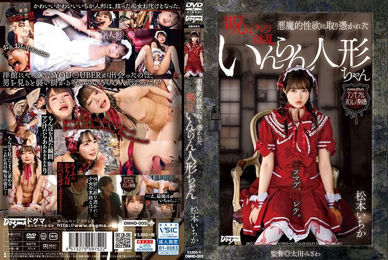 OMHD-005 Dogma Cursed Sex Doll Is Possessed With A Devilish Lust Ichika Matsumoto