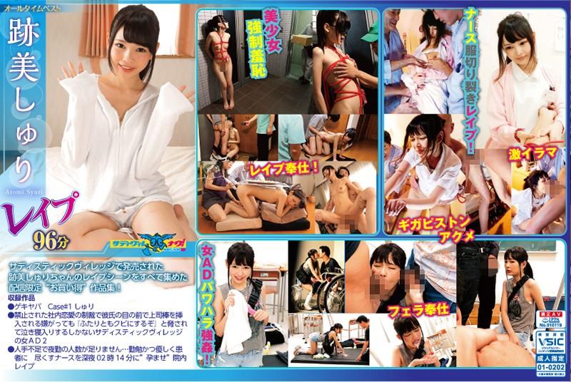 ONNA-005 Sadistic Village Now! Shuri Atomi - Rough Sex Works Collection