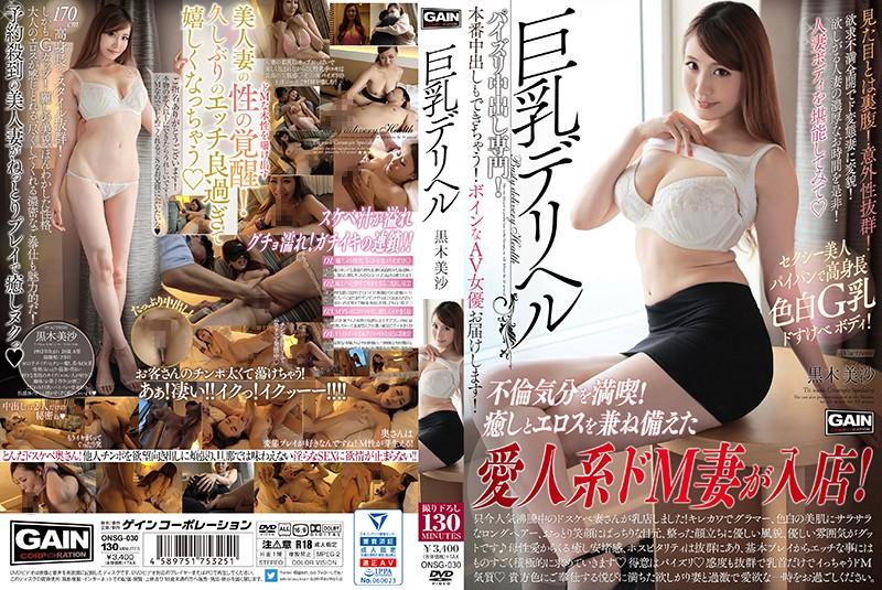 ONSG-030 Gain Corporation Busty Call Girl Misa Kuroki