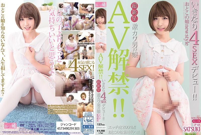 OPHM-001 Penis Princess AV Debut 4 Sex Scenes Right Off The Bat New Superstar Super Cute Trans Girl Satsuki