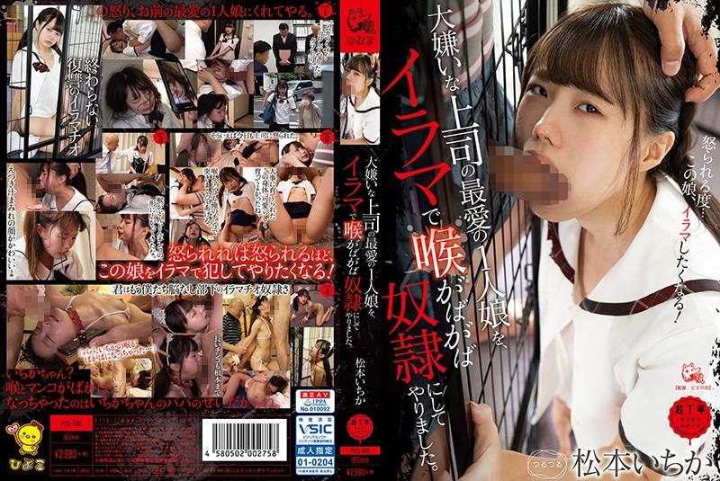 PIYO-088 Hyoko I Hated My Superior So I Turned His Beloved Daughter Into My Facefucking Toy Ichika Matsumoto