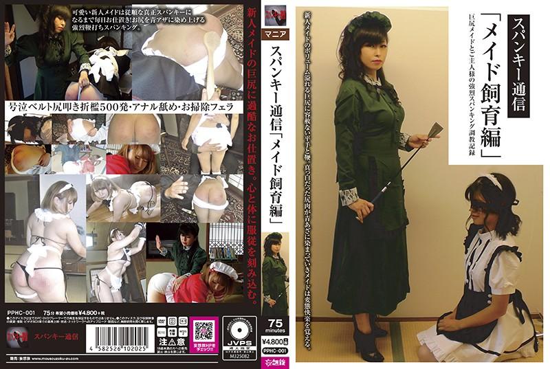 PPHC-001 Spanky Communications/Daydreamers Spank Report Maid Training Edition Ai Sakaki Mayoi Yozakura