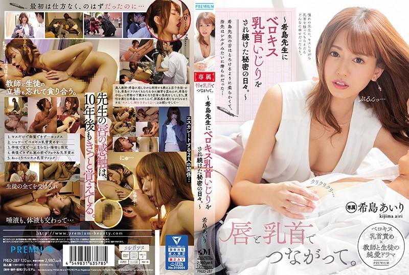 PRED-287 PREMIUM Lips And Nipples Entwined - Lavished With Tongue Miss Kijima S Secret Nipple Teasing - Airi Kijima