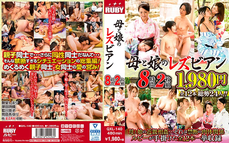 QXL-140-A Ruby Family Lesbian Fun 8 Hours 2-disc Set - Part A