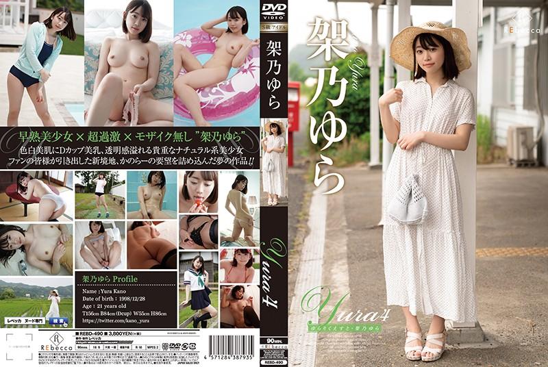 REBD-490 REbecca Yura 4 Yurari Quest - Yura Kurano