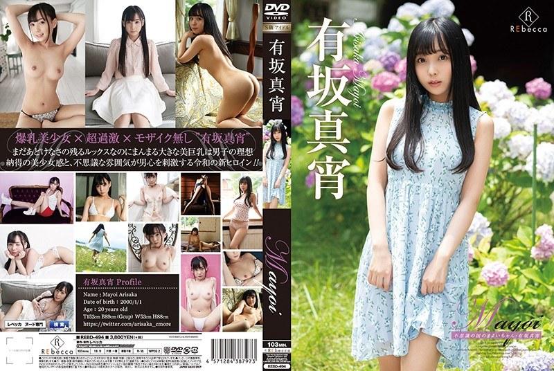 REBD-494 REbecca Mayoi In Wonderland - Mayoi Arisaka